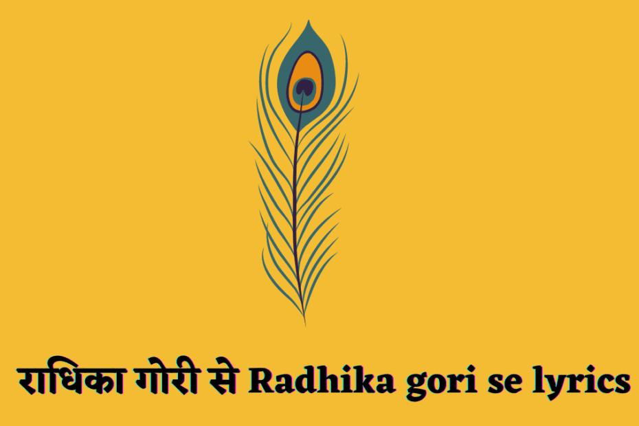 राधिका_गोरी_से_Radhika_gori_se_lyrics