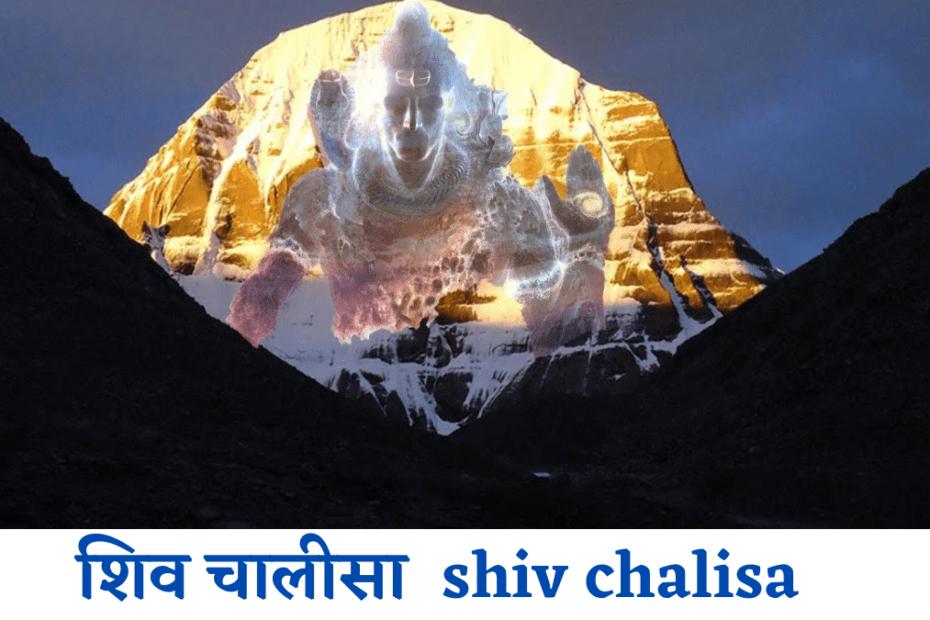 शिव_चालीसा_shiv_chalisa
