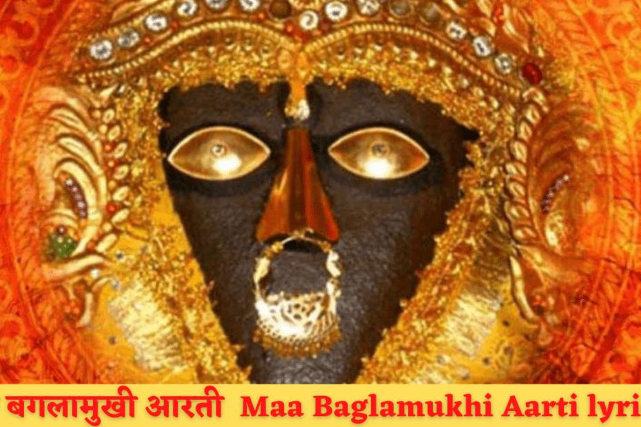 माँ_बगलामुखी_आरती_Maa_Baglamukhi_Aarti_lyrics