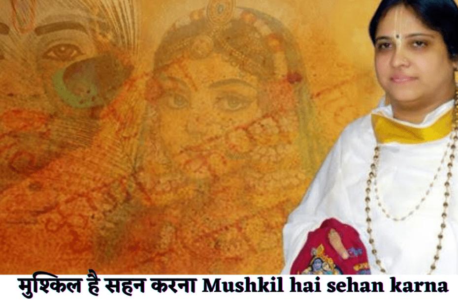 मुश्किल है सहन करना Mushkil hai sehan karna lyrics