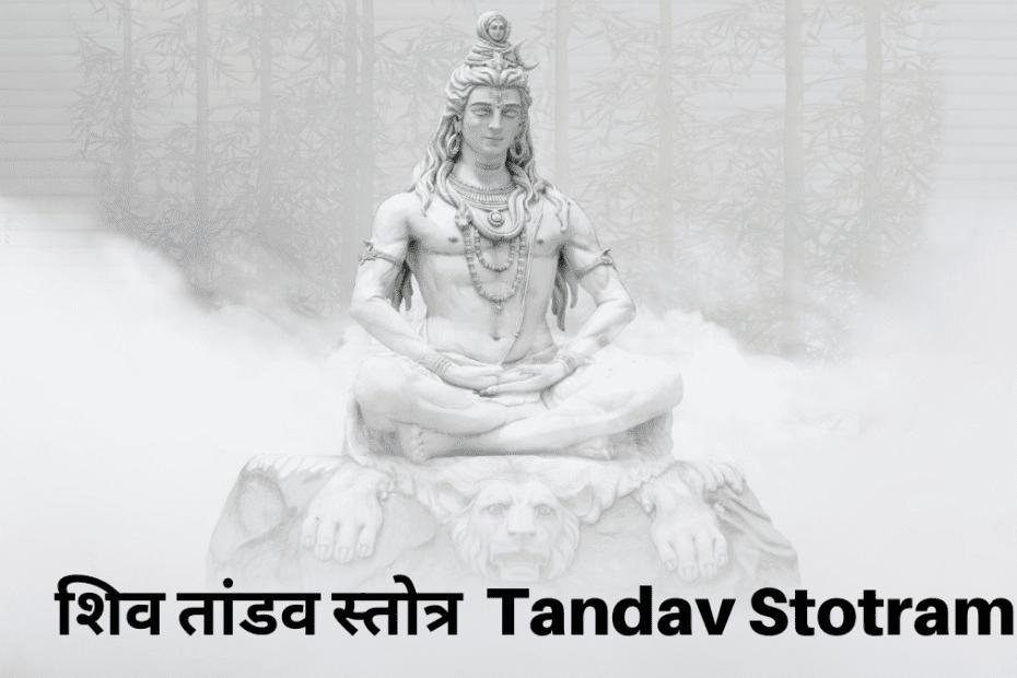 Shiv_Tandav_Stotram_lyrics