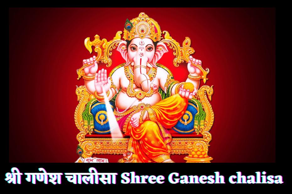 श्री_गणेश_चालीसा_Shree_Ganesh chalisa
