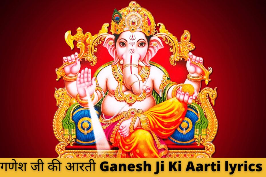 गणेश_जी_की_आरती_Ganesh_Ji_Ki_Aarti_lyrics