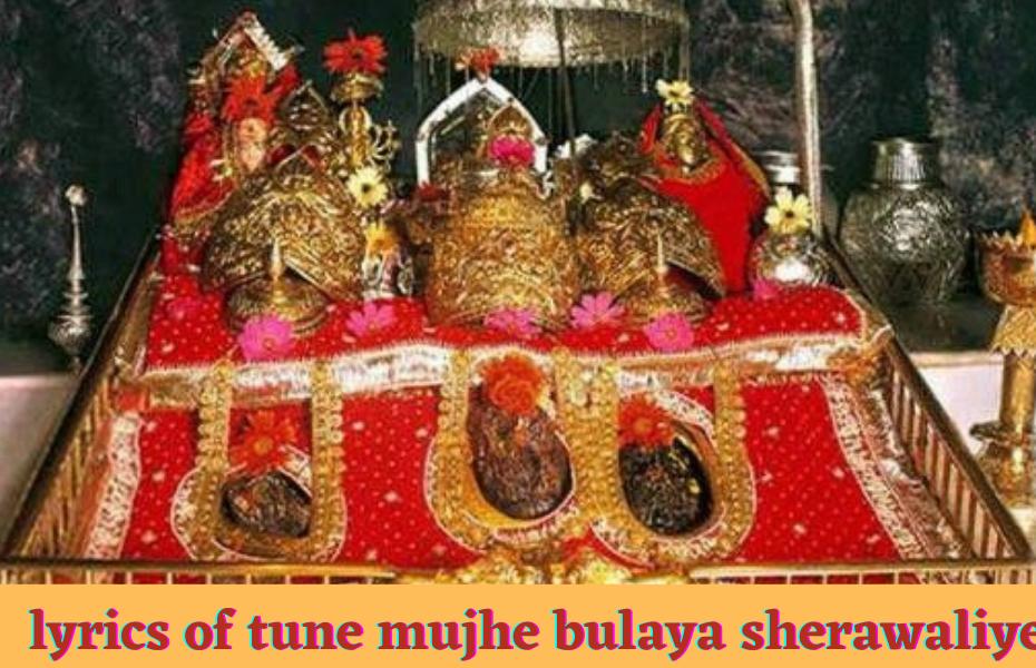 lyrics_of_tune_mujh_bulaya_sherawaliye
