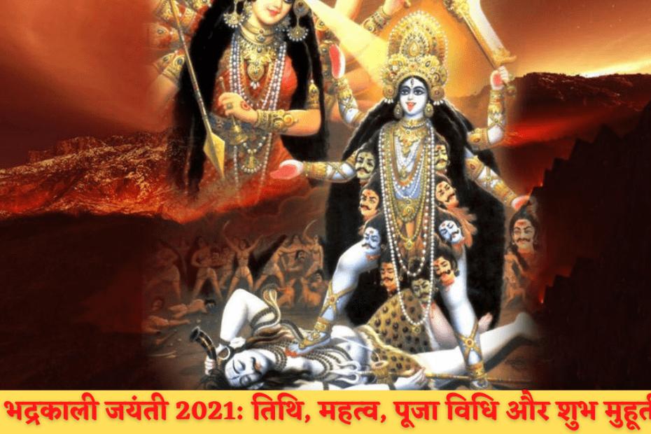 भद्रकाली_जयंती_2021|_Bhadrakali_Jayanti_2021