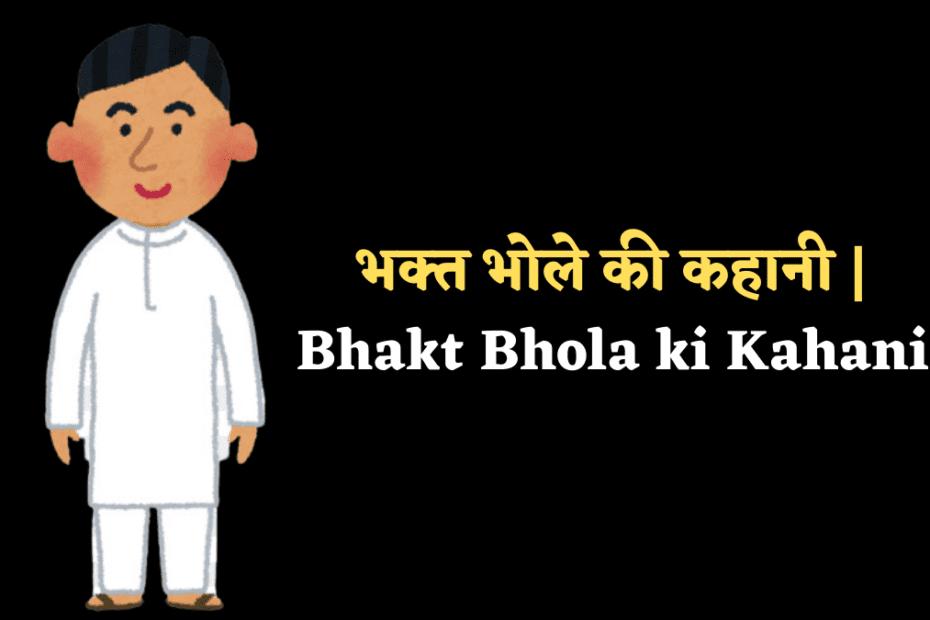भक्त_भोले_की_कहानी_ Bhakt_Bhola_ki_Kahani