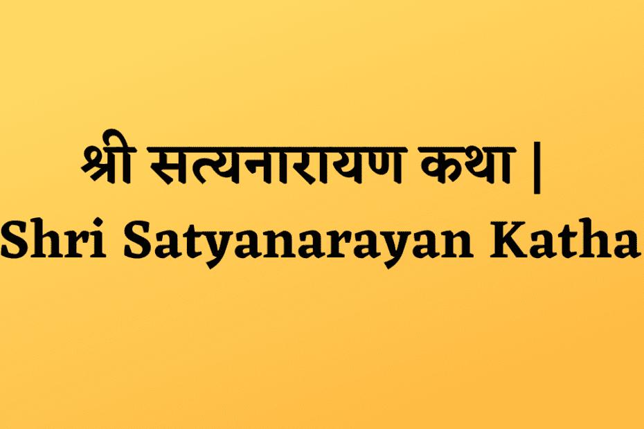 श्री_सत्यनारायण_कथा|_Shri_Satyanarayan_Katha