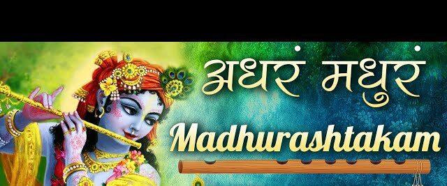 मधुराष्टकम् _|Madhurashtakam_lyrics