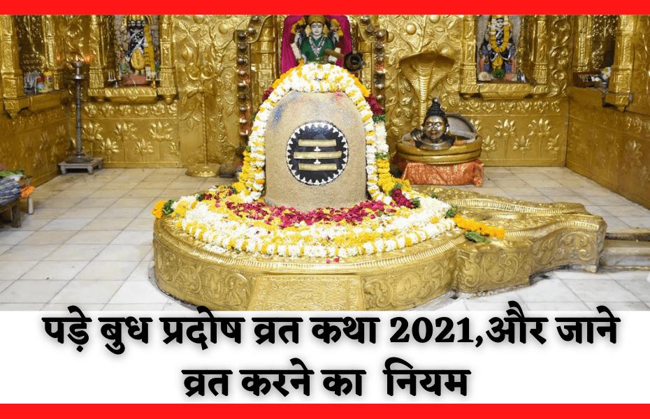 Budh_Pradosh_Vrat_katha_2021