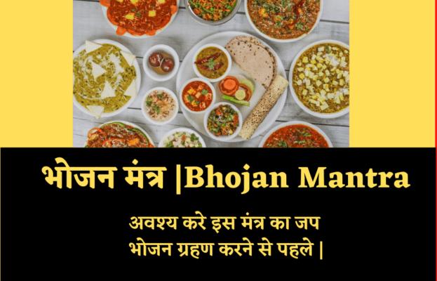 भोजन_मंत्र_Bhojan_Mantra