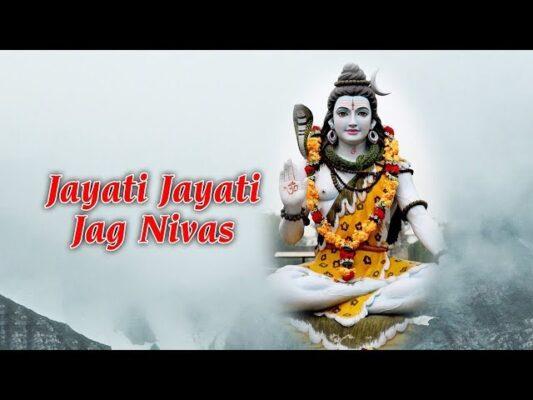 जयति_जयति_जग_निवास_Jayati_Jayati_Jag_Niwaas
