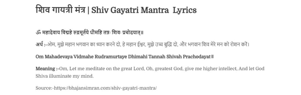 शिव_गायत्री_मंत्र_Shiv_Gayatri_Mantra