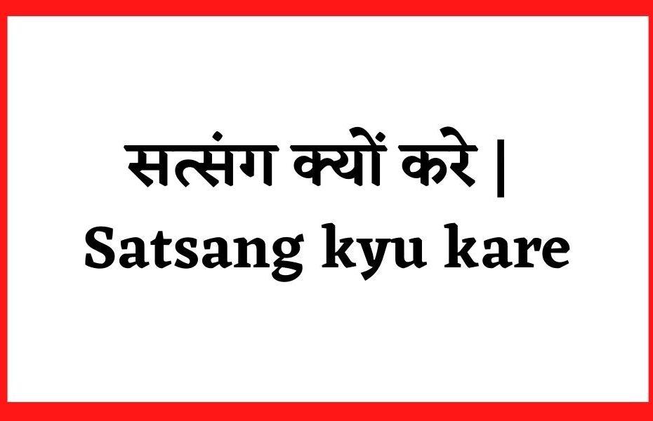 सत्संग क्यों करे| Satsang kyu kare
