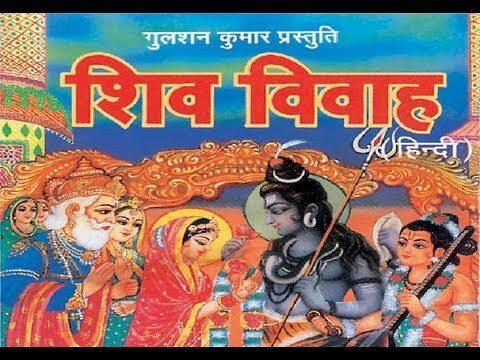 शिव_अमृतवाणी_Shiv_Amritwani_Lyrics