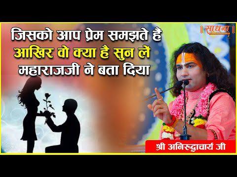 Top_10_Shri_Aniruddhacharya_Ji_Maharaj_Bhagwat_Katha